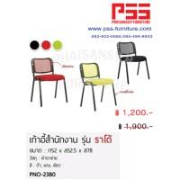 เก้าอี้รับรองพนักพิงต่ำ รุ่นราโด้ PNC-2380 FINEX