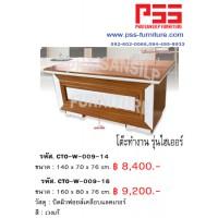 โต๊ะทำงาน รุ่นไฮเออร์ CTO-W-009-14 FINEX
