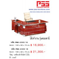 โต๊ะทำงาน รุ่นคอมพานี PNO-2305 16 FINEX