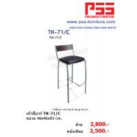 เก้าอี้บาร์ TK-71/C รุ่นทีเค