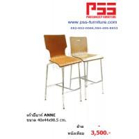 เก้าอี้บาร์ ANNE รุ่นแอนเน่