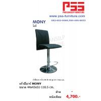 เก้าอี้บาร์ MONY รุ่นโมนี่