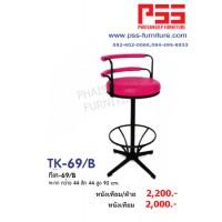 เก้าอี้บาร์ TK-69/B รุ่นทีเค