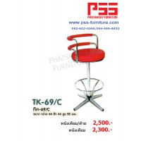 เก้าอี้บาร์ TK-69/C รุ่นทีเค-69/C