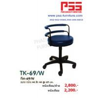เก้าอี้บาร์ TK-69/W รุ่นทีเค-69/W