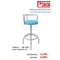 เก้าอี้บาร์ TK-70/C รุ่นทีเค-70/C