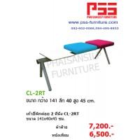 เก้าอี้พักค่อย 2 ที่นั่ง CL-2RT