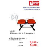 เก้าอี้พักค่อย 2 ที่นั่ง LULU-2
