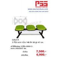 เก้าอี้พักค่อย 3 ที่นั่ง LULU-3