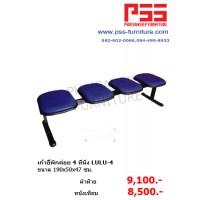 เก้าอี้พักค่อย 4 ที่นั่ง LULU-4