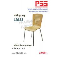 เก้าอี้อาหาร LALU รุ่นลาลู่