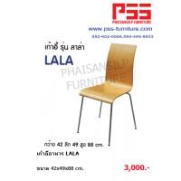 เก้าอี้อาหาร LALA รุ่นลาล่า