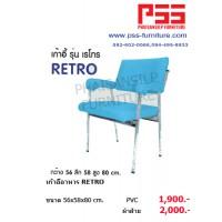 เก้าอี้อาหาร RETRO รุ่นเรโทร