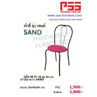 เก้าอี้อาหาร SAND รุ่นแซนด์