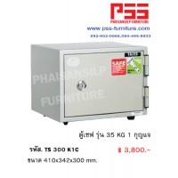 ตู้เซฟรุ่น 35 KG. TS 300 K1N TAIYO