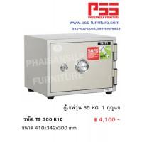 ตู้เซฟรุ่น 35 KG. TS 300 K1C TAIYO