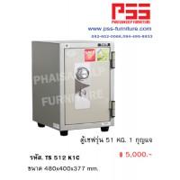 ตู้เซฟรุ่น 51 KG. TS 512 K1C TAIYO