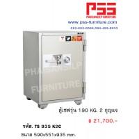 ตู้เซฟรุ่น 250 KG. TS 935 K2C TAIYO