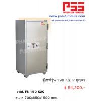 ตู้เซฟรุ่น 190 KG. FS 150 K2C TAIYO