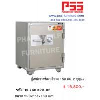 ตู้เซฟเจาะช่องบริจาค 150 KG. TS 760 K2C-05 TAIYO