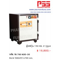 ตู้เซฟรุ่น 150 KG. TS 760 K2C-30 TAIYO