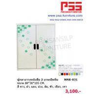 ตู้กลางวางหนังสือ 2 บานเปิดทีบ MAX-031 KIOSK