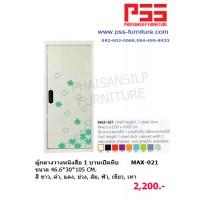 ตู้วางหนังสือ MAX-021 KIOSK