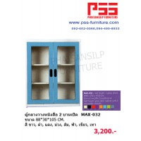 ตู้กลางวางหนังสือ 2 บานเปิด MAX-032 KIOSK