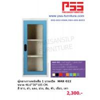 ตู้กลางวางหนังสือ 1 บานเปิด MAX-022 KIOSK