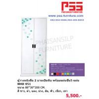 ตู้วางหนังสือ MAX-051 KIOSK