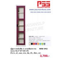 ตู้วางหนังสือ MAX-042 KIOSK