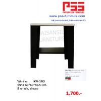 โต๊ะข้าง KN-102 KIOSK