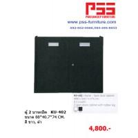 ตู้ 2 บานเปิด KU-402 KIOSK