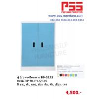ตู้ 2 บานเปิดกลาง BS-2122 KIOSK