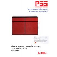 ตู้ครัว 2 บานเปิด-วางเตาแก๊ส DB-202 KIOSK