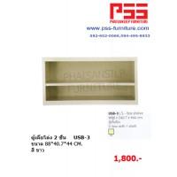 ตู้เตี้ยโล่ง 2 ชั้น USB-3 KIOSK