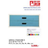 ตู้เตี้ยโล่ง 2 ลิ้นชัก USB-4 KIOSK