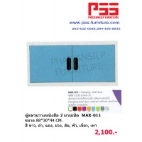 ตู้แขวนวางหนังสือ MAX-011 KIOSK