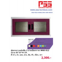ตู้แขวนวางหนังสือ MAX-012 KIOSK