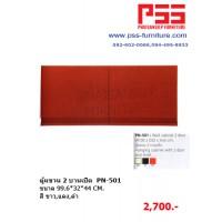 ตู้แขวน 2 บานเปิด PN-501 KIOSK