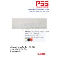 ตู้แขวน 2 บานเปิด-สั้น PN-502 KIOSK