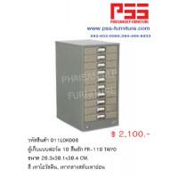 ตู้เก็บแบบฟอร์ม 10 ลิ้นชัก FR-110 TAIYO