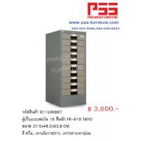 ตู้เก็บแบบฟอร์ม 10 ลิ้นชัก FR-910 TAIYO