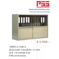 ตู้อเนกประสงค์ 13 ช่องแฟ้ม RD-131 TAIYO