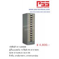 ตู้เก็บแบบฟอร์ม 15 ลิ้นชัก FR-915 TAIYO