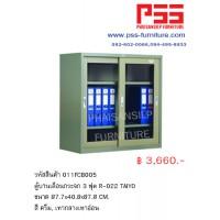 ตู้บานเลื่อนกระจก 3 ฟุต R-022 TAIYO