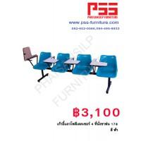 เก้าอี้แถวโพลีเลคเชอร์ 4 ที่นั่งขาพ่น