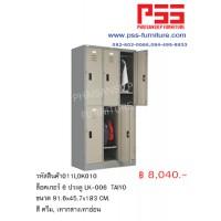 ล็อคเกอร์ 6 ประตู LK-006 TAIYO