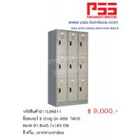 ล็อคเกอร์ 9 ประตู LK-009 TAIYO
