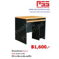 โต๊ะคอมพิวเตอร์ SCU80 D-FUR